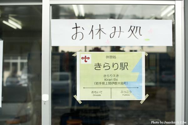 大槌町の福幸きらり商店街