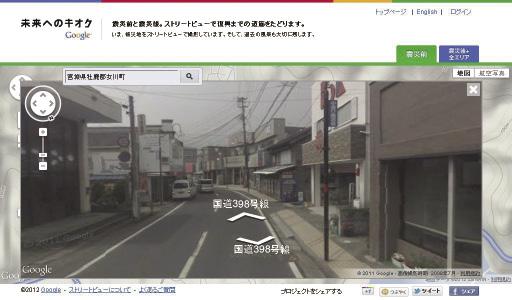 震災前後の写真が見える グーグル「未来へのキオク」
