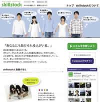 「スキルストック」WEBサイト