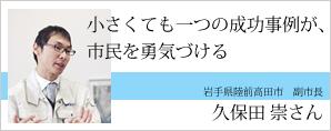 久保田 崇さん