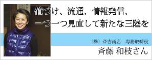 斉藤 和枝さん