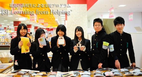 """福島の高校生による支援プログラム""""Learning from Helping"""""""