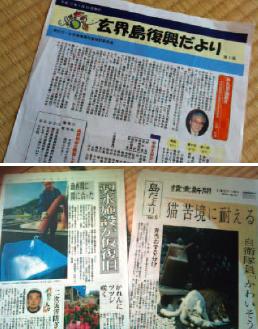 福岡市・玄界島の 住民代表が導いた震災復興に学ぶ【中】