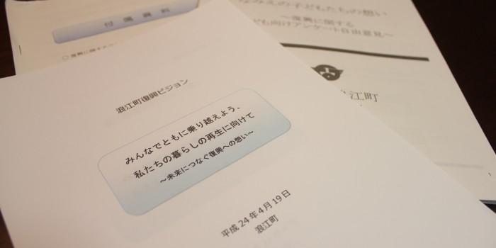 地域住民主体のまちづくりを考える【前編】