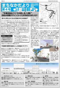 石巻市民主体の協議会による まちづくりモデル コミュニティ誌で進捗共有し 住民の一体感を醸成