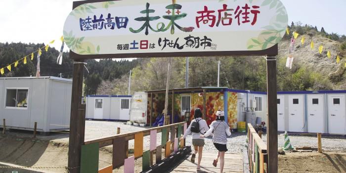 陸前高田未来商店街から考える仮設商店街の課題と未来