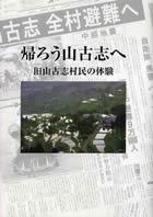 『帰ろう山古志へ―旧山古志村民の体験』