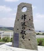 小泉地区の住民が避難した小泉小学校。3月11日の教えを次世代に伝えるべく石碑が建てられた。