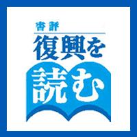 [書評]復興の意味をとらえなおす3冊 ~中越地震と限界集落の復興~