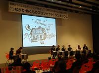 シンポジウムでは会場も交えエネルギー社会のビジョンを描いた