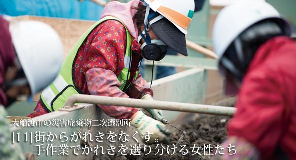 東北のいまvol.11「街からがれきをなくす。 手作業でがれきを 選り分ける女性たち」 大船渡市の災害廃棄物二次選別所