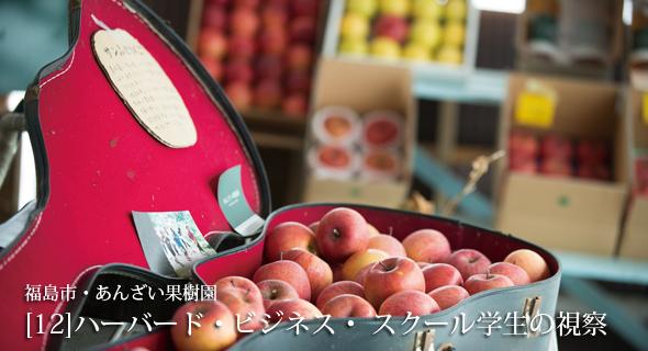 東北のいまvol.12「ハーバード・ビジネス・スクール学生の視察」福島市・あんざい果樹園