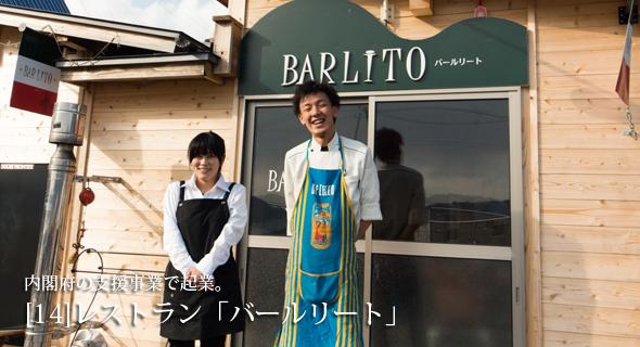 東北のいまvol.14 内閣府の支援事業で起業。 レストラン「バールリート」