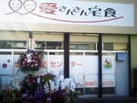 塩釜市で3月にオープンした店舗の外観