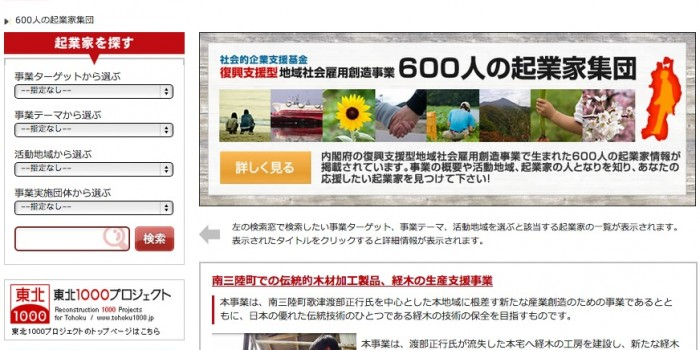600 social entrepreneurs in Tohoku are now on a web site – Assistance project for start-ups by the Cabinet Office.