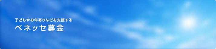 【リリース】ベネッセ募金・2014年度 復興支援助成金募集