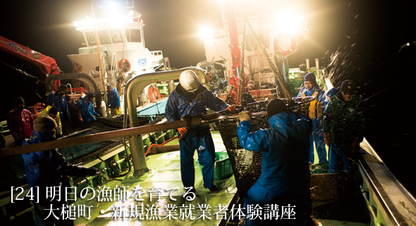東北のいまvol.24 明日の漁師を育てる 大槌町・新規漁業就業者体験講座