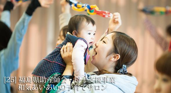 東北のいまvol.25 福島県助産師会・母子支援事業 和気あいあいの子育てサロン