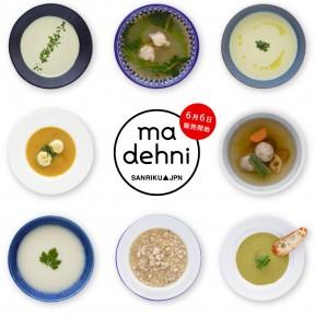 第1弾商品は4社それぞれに強みを生かした8種類のスープ。