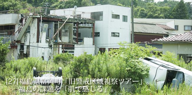 東北のいまvol.27 福島県富岡町「旧警戒区域視察ツアー」。福島の課題を「肌で感じる」。