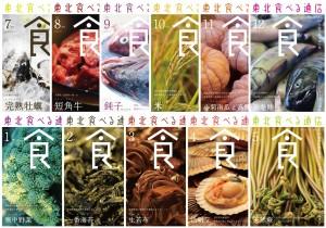 「東北食べる通信」が新しい旅のかたちを提案 生産者を訪れ、第二のふるさとを探す旅