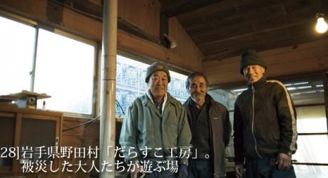 東北のいまvol.28 岩手県野田村「だらすこ工房」。被災した大人たちが遊ぶ場