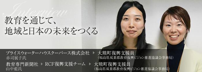 教育を通じて、地域と日本の未来をつくる[日本財団 WORK FOR 東北]