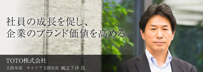 社員の成長を促進し、企業のブランド価値を高める[日本財団 WORK FOR 東北]