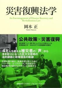 「災害復興法学」(2014年、慶應義塾大学出版会)