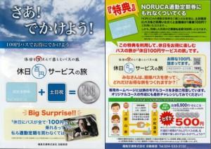 休日100円サービスの旅のリーフレット