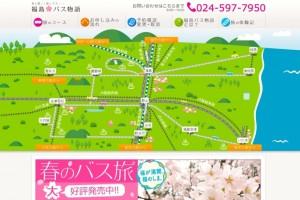 「福島バス物語」は、ネットと電話で予約ができる