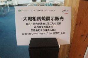 ギャラリーには震災前と震災後の浪江町の写真展示、浪江町の歌人 三原由起子氏の作品展示、浪江町大堀地区の模型も展示された