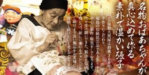 みよしばあちゃんの作る張子は一番人気
