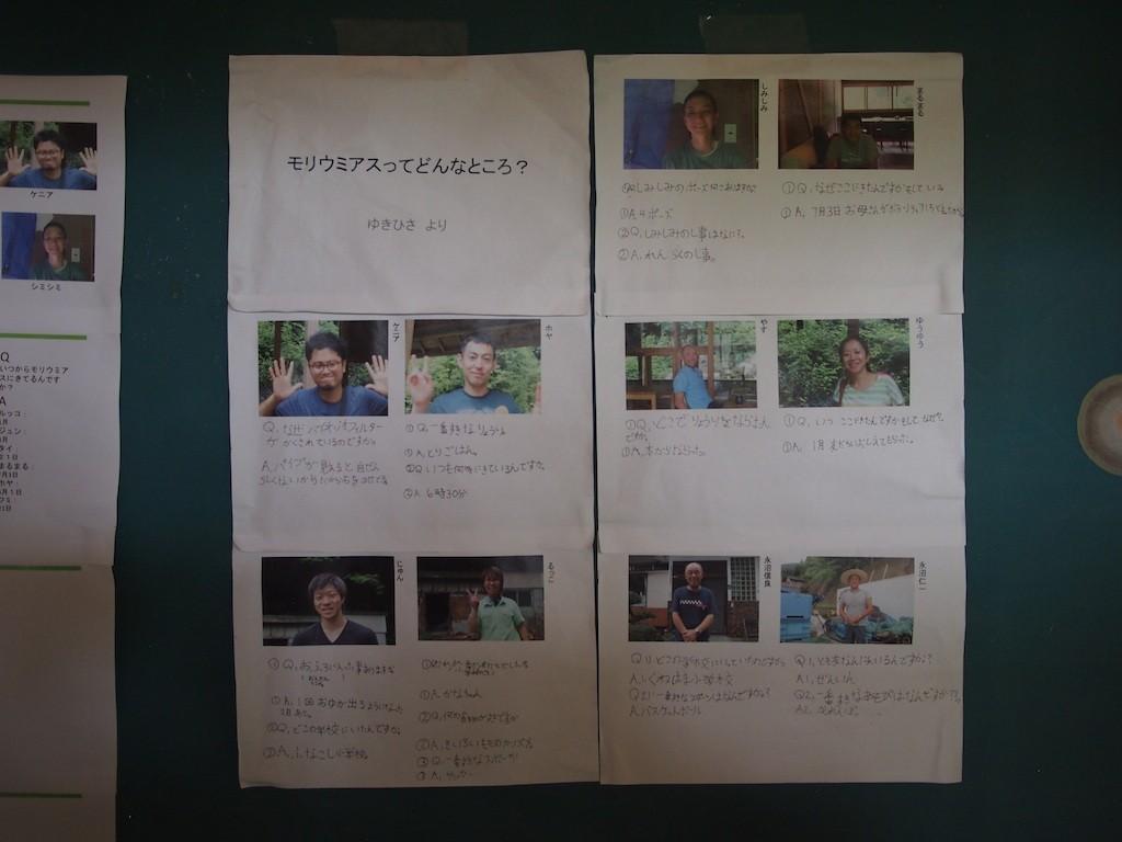 フロントから廊下に出ると、黒板にはMORIUMIUSで働くスタッフの紹介や、子どもたちが滞在期間中に調べた地元の情報などが共有されるべく貼り出されている。取材時に貼られていたのは、滞在した小学生、ゆきひさ君のインタビュー問答集。例えば、地元漁師の永沼さんとのやりとり。「Q. 友だちなんにんいるんですか?」「A. ぜんいん」。ゆきひさ君が撮影したひとり一人の笑顔の写真を眺めていると、つられてこちらも微笑んでしまう。