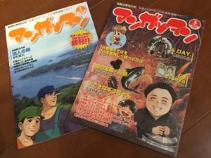 震災復興マガジン「マンガッタン」