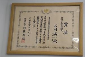 特許庁長官奨励賞も受賞しました