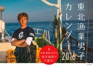 東北の漁業男子の魅力と美しい景色がたっぷりつまったカレンダー