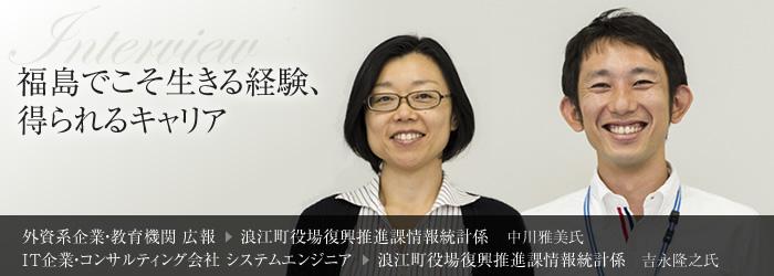 福島でこそ生きる経験、得られるキャリア