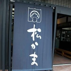 景勝地松島を盛り上げる蒲鉾づくりを