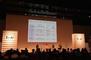 渋谷ヒカリエにて行われた「まちてん」でのトークセッション「ETIC.右腕プログラム〜ビジネス経験を活かした、地域の新しいプロジェクトの仕掛け方〜」。「まちてん」には2日間で、2,093人が参加しました。
