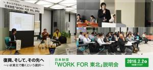 2/2復興、そして、その先へ~いま東北で働くという選択~「WORK FOR 東北」説明会@東京