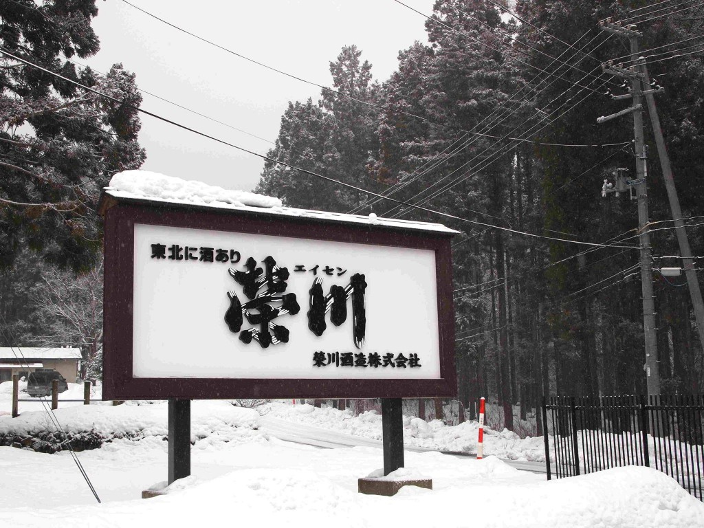 酒造がある磐梯町は、市街地から離れ、スキー場の近い山間部に位置しています。人には不便な環境ですが、酒造りに最適な環境です。