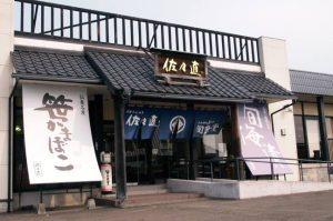 仙台市太白区にある佐々直本店。店舗右奥には製造ラインがあり、外から見学も可能。