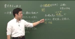 「スタディサプリ」の授業動画の一コマ。大手学習塾、予備校での指導実績を持つ先生方が担当している