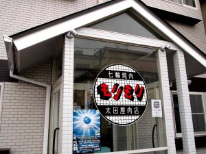 太田さんが経営する七輪焼肉「もりもり」。ライブを終えたアーティストたちが集う場となり、店内の至るところにサインが書かれています。