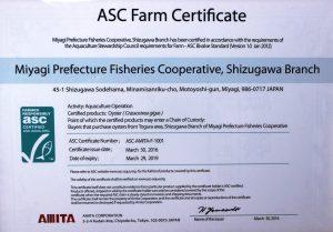 ASCの認証状。震災によって大きな打撃を受けた南三陸の漁業を復興させる新たな取り組みの証しでもります。