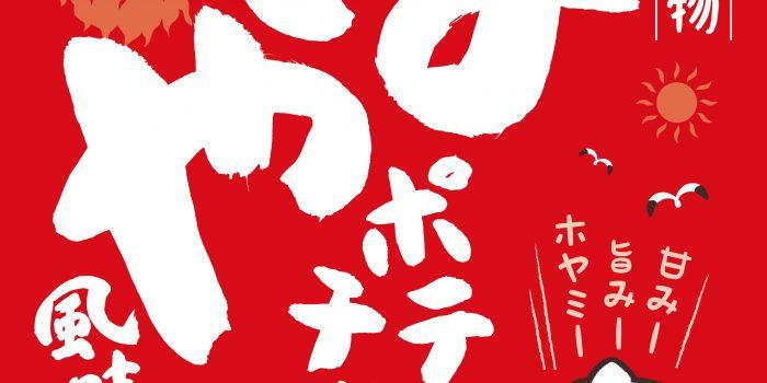 """南三陸産ホヤを使用した""""磯が香る""""ポテトチップス  3,000袋限定で9月5日に販売開始!"""